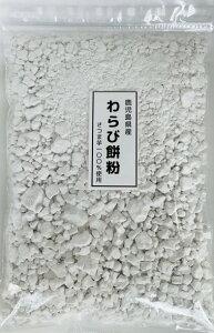 わらび餅粉 1kg(チャック付き袋) 鹿児島県産 サツマイモ100% 送料無料 大豆屋 高鍋商事