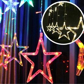 彡 星形 Salcar 138球USB式 2m×1m LEDイルミネーションライト 電飾 祝日 飾り付け 防水防雨仕様 窓飾り カーテンライト クリスマスライト リモコン付き ストリングライト イルミネーション ウォームホワイト カラフル