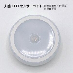 乾電池 単4形 ナイトライト ledライト自動点灯 消灯 マグネット付き 粘着テープ 屋内 ナイトライト クロゼット 洗面所 小型 センサーライト usb充電式 人感 センサー 玄関 階段 廊下 寝室 ク