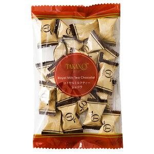 【公式】 新宿高野 ロイヤルミルクティーショコラ平袋 | チョコレート ギフト チョコ お取り寄せスイーツ プチギフト お菓子 個包装 お礼 洋菓子 スイーツ ブランド カラフル かわいい お祝