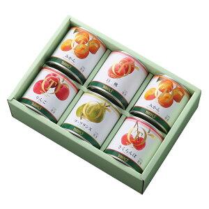 新宿高野 国産フルーツ缶詰セット6入 | 高級フルーツ 果物 フルーツ セット ギフト 内祝い 手土産 缶詰 お返し くだもの アソート 高級 ギフトセット プレゼント お礼 お見舞い 贈答品 お歳暮