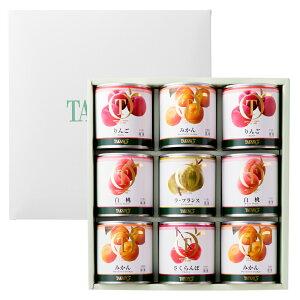 新宿高野 国産フルーツ缶詰セット9入 | 高級フルーツ 果物 フルーツ セット ギフト 内祝い 手土産 缶詰 お返し くだもの アソート 高級 ギフトセット プレゼント お礼 お見舞い 贈答品 お歳暮