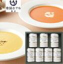 帝国ホテルスープセットスープ 缶詰 ギフト 出産内祝い 新築内祝い 快気祝い 結婚内祝い 内祝い お返し 引出物 母の…