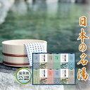 バスクリン 日本の名湯ギフトセット入浴剤 名湯 温泉効果 ご挨拶 ギフト 出産内祝い 新築内祝い 快気祝い 結婚内祝い …