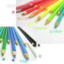 【色鉛筆】≪お箸≫色えんぴつのおはしです1本の値段です。2本で一膳