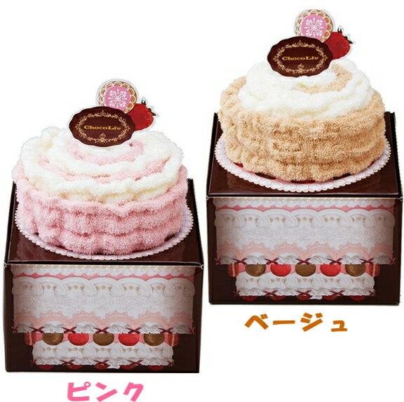 西川リビング ショコラハウス ケーキタオル もこもこフェイスタオル2枚セットご挨拶 ギフト 出産内祝い 新築内祝い 快気祝い 結婚内祝い 内祝い お返し プレゼント 母の日 入学 入園 記念品