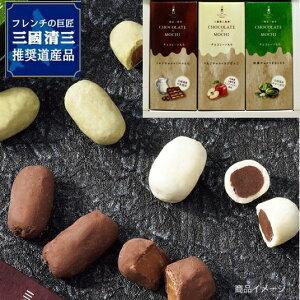 三國清三推奨道産品北海道チョコレート もち 3種 詰め合わせ 送料無料 お歳暮 お中元 父の日 母の日 プレゼント クリスマス お誕生日