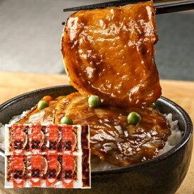北海道十勝豚丼 北海道産 豚ロース使用 豚丼の具 8食セットご挨拶 ギフト お中元 お歳暮 プレゼント 記念品 ノベルティ 記念日 出産内祝い 結婚内祝い 快気祝い 法要 香典返し
