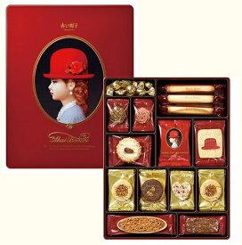 赤い帽子「レッドボックス」クッキー詰合せお菓子 引越し 挨拶 ギフト 挨拶回り 粗品 出産内祝い 新築内祝い 快気祝い 結婚内祝い 内祝い お返し 法要 引き出物 香典返し 粗供養