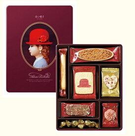 赤い帽子「パープルボックス」クッキー詰合せお菓子 引越し 挨拶 ギフト 挨拶回り 粗品 出産内祝い 新築内祝い 快気祝い 結婚内祝い 内祝い お返し 法要 引き出物 香典返し 粗供養