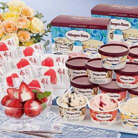 ハーゲンダッツ&苺アイス ご挨拶 ギフト お中元 出産内祝い 結婚内祝い 快気祝い 内祝い お返し 父の日