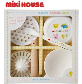 MIKIHOUSE ミキハウスベビー離乳食調理セットベビーフードセットご挨拶 ギフト 出産内祝い 出産お祝い 内祝い プレゼント
