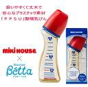 MIKIHOUSE ミキハウスドクターベッタ*Doctor Betta*コラボ 【PPSU】製ミルクボトル(哺乳瓶)(150ml) ご挨拶 ギフト…