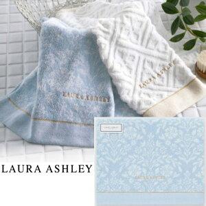 LAURA ASHLEY ローラ アシュレイ バスタオルご挨拶 ギフト 引き出物 引出物 出産内祝い 快気祝い 結婚式 内祝い お返し ご挨拶 法要 香典返し