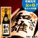 父の日 プレゼント 日本酒 名入れ 大吟醸 書道師範毛筆手書き 720ml 木箱入 辛口 新潟 高野酒造 父の日 ギフト 名入れ…