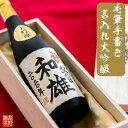 名入れ 日本酒 大吟醸 毛筆手書きラベル 720ml 木箱入 送料無料 敬老の日 ギフト プレゼント 名前入り 名入れ 酒 お酒 日本酒 辛口 大…