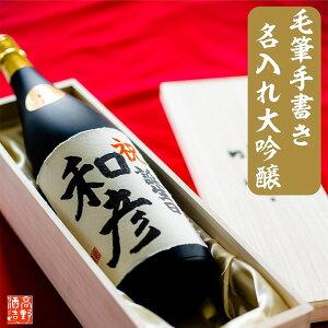 名入れ 日本酒 大吟醸 毛筆手書きラベル 1800ml 桐箱入 名入れ 名前入り プレゼント ギフト 酒 お酒 日本酒 辛口 大吟醸 贈答 贈り物 お礼 お祝い 内祝い お返し お父さん 誕生日 還暦祝い 定年
