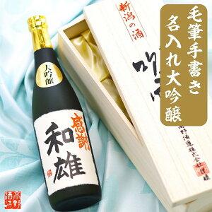 名入れ 日本酒 大吟醸 毛筆手書きラベル 720ml 桐箱入 名入れ 名前入り プレゼント ギフト 酒 お酒 日本酒 辛口 大吟醸 贈答 贈り物 お礼 お祝い 内祝い お返し お父さん 誕生日 還暦祝い 定年