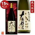 【70代男性上司】お正月のご挨拶に!美味しい日本酒のギフトのおすすめを教えて!