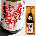 遅れてごめんね 父の日ギフト 日本酒 純米大吟醸 お父さん ありがとう 感謝ラベル 720ml 桐箱入 送料無料 父の日 ギフ…
