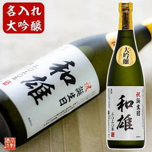 名入れ 日本酒 大吟醸 オリジナルラベル 720ml 桐箱入 名入れ 名前入り プレゼント ギフト 酒 お酒 日本酒 辛口 大吟醸 贈答 贈り物 お礼 お祝い 内祝い お返し お父さん 誕生日 還暦祝い 定年