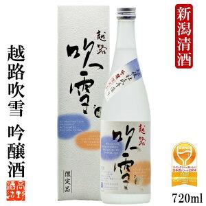 日本酒 吟醸酒 越路吹雪(こしじふぶき) 720ml 化粧箱入 父の日 母の日 ギフト プレゼント 日本酒 辛口 日本酒 吟醸 ワイングラスでおいしい日本酒 金賞 酒 お酒 4合瓶 贈答 贈り物 お礼 お祝い