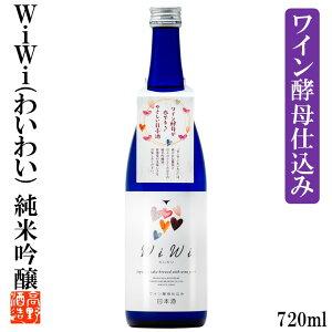 酒類別で選ぶ 日本酒 純米吟醸・吟醸 純米吟醸酒 ワイン酵母仕込 わいわい