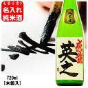 名入れ 日本酒 純米酒 毛筆手書きラベル 720ml 4合瓶 木箱入 送料無料 名入れ 酒 お酒 日本酒 辛口 ギフト プレゼント…
