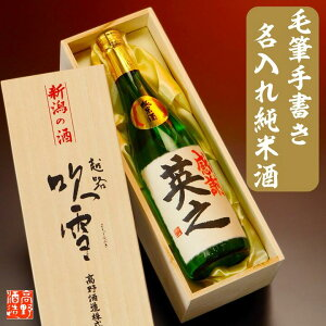 名入れ 日本酒 純米酒 毛筆手書きラベル 720ml 桐箱入 名入れ 名前入り プレゼント ギフト 酒 お酒 日本酒 辛口 純米酒 贈答 贈り物 お礼 お祝い 内祝い お返し お父さん 誕生日 還暦祝い 定年