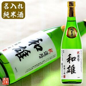 名入れ 日本酒 純米酒 オリジナルラベル 720ml 桐箱入 名入れ 名前入り プレゼント ギフト 酒 お酒 日本酒 辛口 純米酒 贈答 贈り物 お礼 お祝い 内祝い お返し お父さん 誕生日 還暦祝い 定年