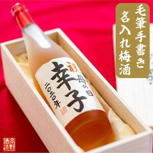 ホワイトデー 名入れ 梅酒 日本酒仕込み 毛筆手書きラベル 720ml 桐箱入 送料無料 名入れ 名前入り プレゼント ギフト 酒 お酒 梅酒 贈答 贈り物 お礼 お祝い 内祝い お返し 成人式 誕生日 還暦
