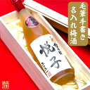 母の日 名入れ 梅酒 日本酒仕込み 毛筆手書きラベル 720ml 桐箱入 名入れ 名前入り 父の日 母の日 プレゼント ギフト …