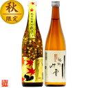 【秋季限定】日本酒 秋あがり 飲み比べセット 720ml×2本 高野酒造 新潟 敬老の日 ギフト 送料無料 日本酒 飲み比べ …