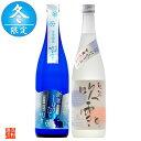 お歳暮 日本酒セット 新酒しぼりたて 飲み比べセット 720ml×2本 冬季限定 送料無料 お歳暮 御歳暮 ギフト 日本酒 飲…