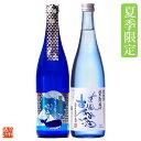 お中元 日本酒 飲み比べ 夏の冷酒セット 720ml×2本 送料無料 あす楽 お中元 暑中見舞い ギフト プレゼント 日本酒 辛口 飲み比べセッ…