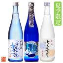 お中元 日本酒 飲み比べ 夏の冷酒セット 720ml×3本 送料無料 あす楽 お中元 暑中見舞い ギフト プレゼント 日本酒 辛口 飲み比べセッ…