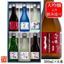 日本酒 飲み比べセット 大吟醸 入り 300ml×6本 辛口 新潟 高野酒造 お歳暮 ギフト 送料無料 日本酒 飲み比べセット …