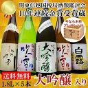 お歳暮 ギフト 大吟醸入り 日本酒 飲み比べセット 1800ml×5本 木マス付 高野酒造 新潟 辛口 日本酒 飲み比べ セット …