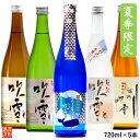日本酒 飲み比べ ロックで薫る 夏の冷酒 入り 720ml×5本 送料無料 あす楽 お中元 暑中見舞い ギフト プレゼント 日本酒 辛口 飲み比べ…