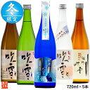 【冬季限定】日本酒 新酒しぼりたて 飲み比べセット 冬季限定 720ml×5本 送料無料 あす楽 日本酒 辛口 日本酒 セット…