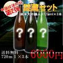 【楽天限定】ラベルなし!純米大吟醸が必ず入った「謎蔵」日本酒飲み比べ720ml×3本セット【高野酒造/新潟県】【日本…