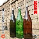 【謎蔵】ラベルなし 純米大吟醸入り 日本酒 飲み比べセット 1800ml 3本 高野酒造 新潟 日本酒 飲み比べ セット 福袋 …