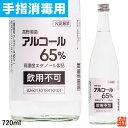 【手指消毒用】高濃度エタノール製品 アルコール 65% 720ml 高濃度アルコール 飲用不可 アルコール消毒液 日本製 エタノール 消毒液 …