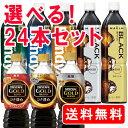 【送料無料(一部地域を除く)】AGF ブレンディ /ネスカフェ ゴールド ボトルコーヒー 選べる900ml 12本×2ケース(24本)…