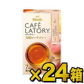 AGF ブレンディ カフェラトリー スティック芳醇ピーチティー 7本入×24箱