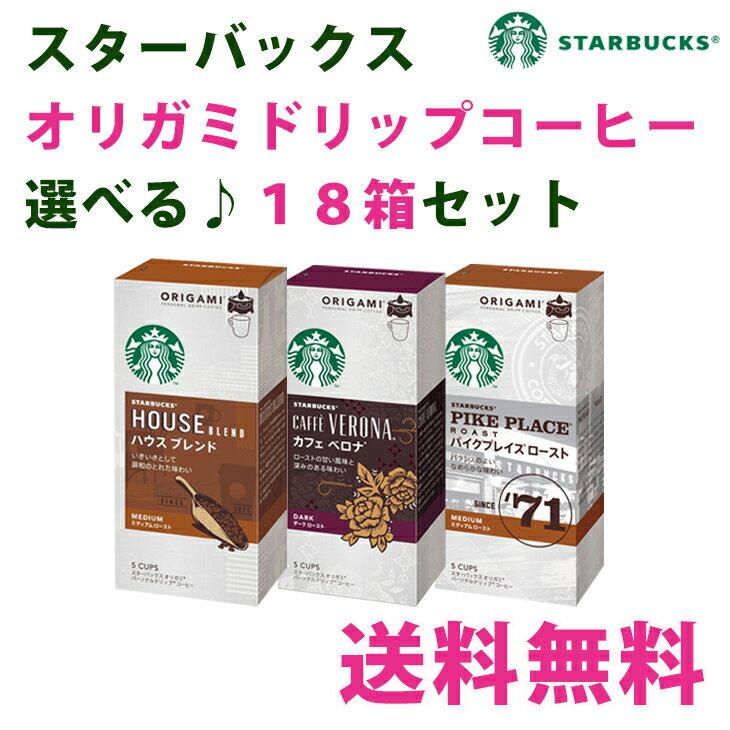 スターバックス オリガミ ドリップコーヒー 選べる5袋入×18箱(90杯分) スタバ【送料無料(北海道、沖縄県を除く)】同梱分類【A】