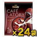 AGF ブレンディ カフェラトリー ポーションコーヒー ココア4P×24袋 同梱分類【A】