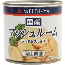エントリーしてポイント3倍!14日09:59まで☆明治屋 ミニ缶詰 国産 マッシュルーム(ランダムS) 85g×6缶