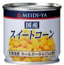 明治屋 ミニ缶詰 国産 スイートコーン 85g×6缶 同梱分類【A】