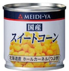 エントリーしてポイント3倍!14日09:59まで☆明治屋 ミニ缶詰 国産 スイートコーン 85g×6缶